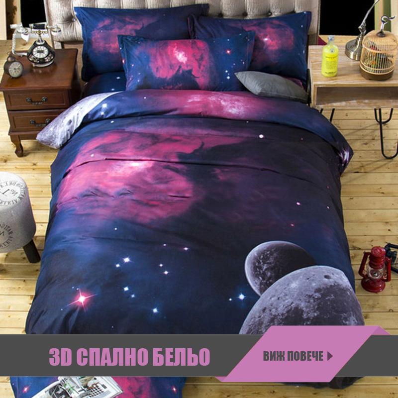 3Д спално бельо