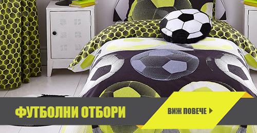 Спално бельо - футболни отбори и футболисти
